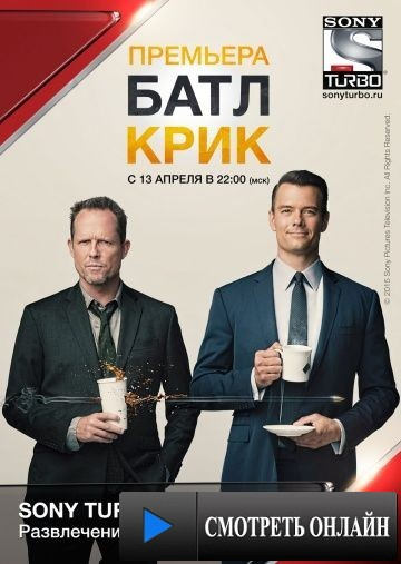 Батл Крик / Battle Creek (2015)
