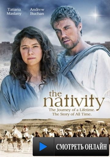 Рождество / The Nativity (2010)
