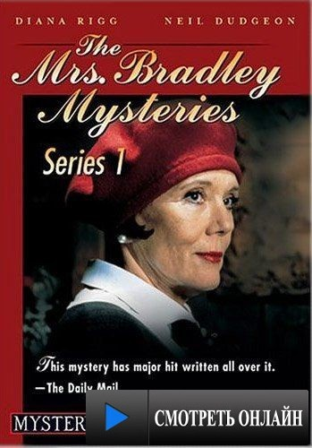 Миссис Брэдли / The Mrs. Bradley Mysteries (1998)