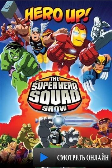 Отряд супергероев / The Super Hero Squad Show (2009)