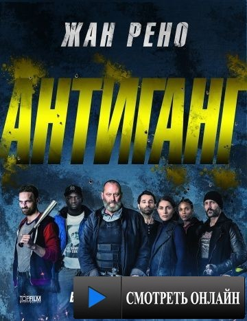 Антиганг Full HD/ Antigang (2015)