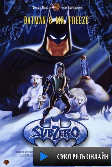 Бэтмэн и Мистер Фриз / Batman & Mr. Freeze: SubZero (1998)