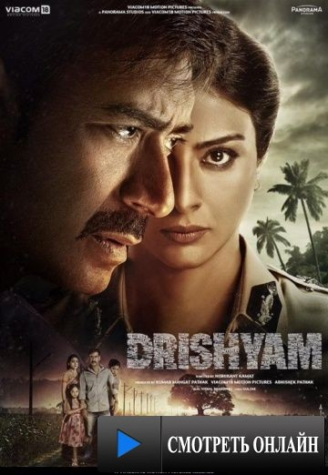 Drishyam - Malayalam Movie 2014 - Mohanlal , Meena - YouTube