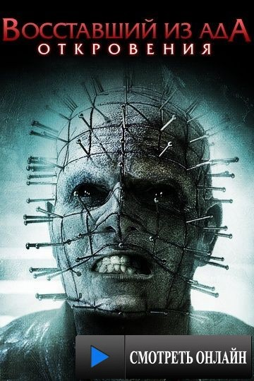 Восставший из ада: Откровения / Hellraiser: Revelations (2010)