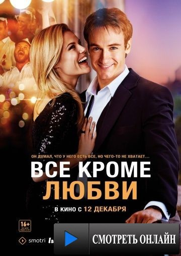 Всё, кроме любви / Any Questions for Ben? (2012)