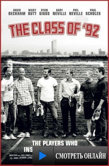 Класс 92 / The Class of 92 (2013)