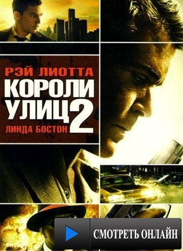 Короли улиц 2 / Street Kings 2: Motor City (2011)