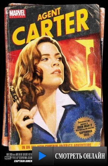 Короткометражка Marvel: Агент Картер / Marvel One-Shot: Agent Carter (2013)