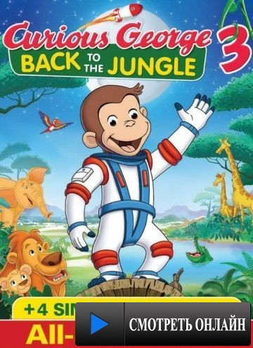 Любопытный Джордж 3 / Curious George 3: Back to the Jungle (2015)