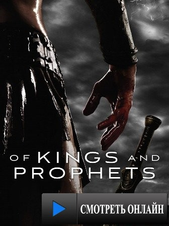 Цари и пророки / Of Kings and Prophets (2015)