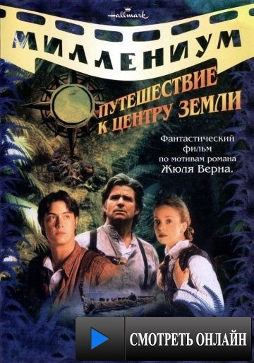Путешествие к центру Земли / Journey to the Center of the Earth (1999)