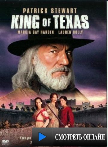 Король Техаса / King of Texas (2002)