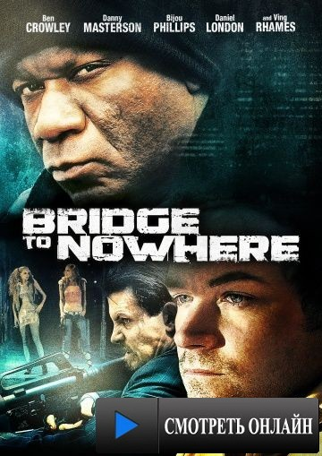 Мост в никуда / The Bridge to Nowhere (2009)