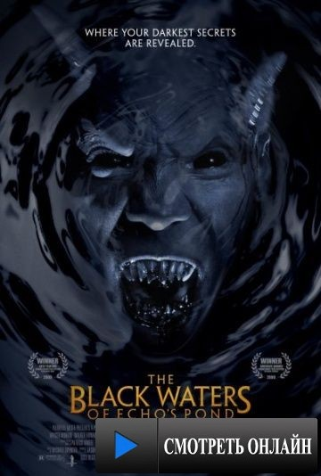 Черные воды Эха / The Black Waters of Echo's Pond (2009)