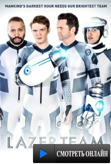 Лазерная команда / Lazer Team (2015)