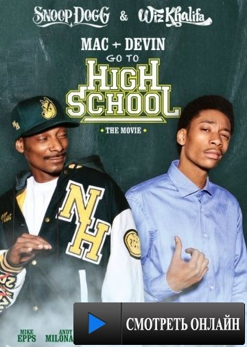 Мак и Девин идут в школу / Mac & Devin Go to High School (2012)