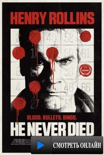 Он никогда не умирал / He Never Died (2015)