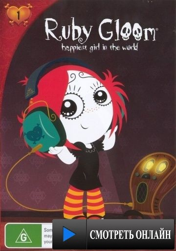 Руби Глум / Ruby Gloom (2006)